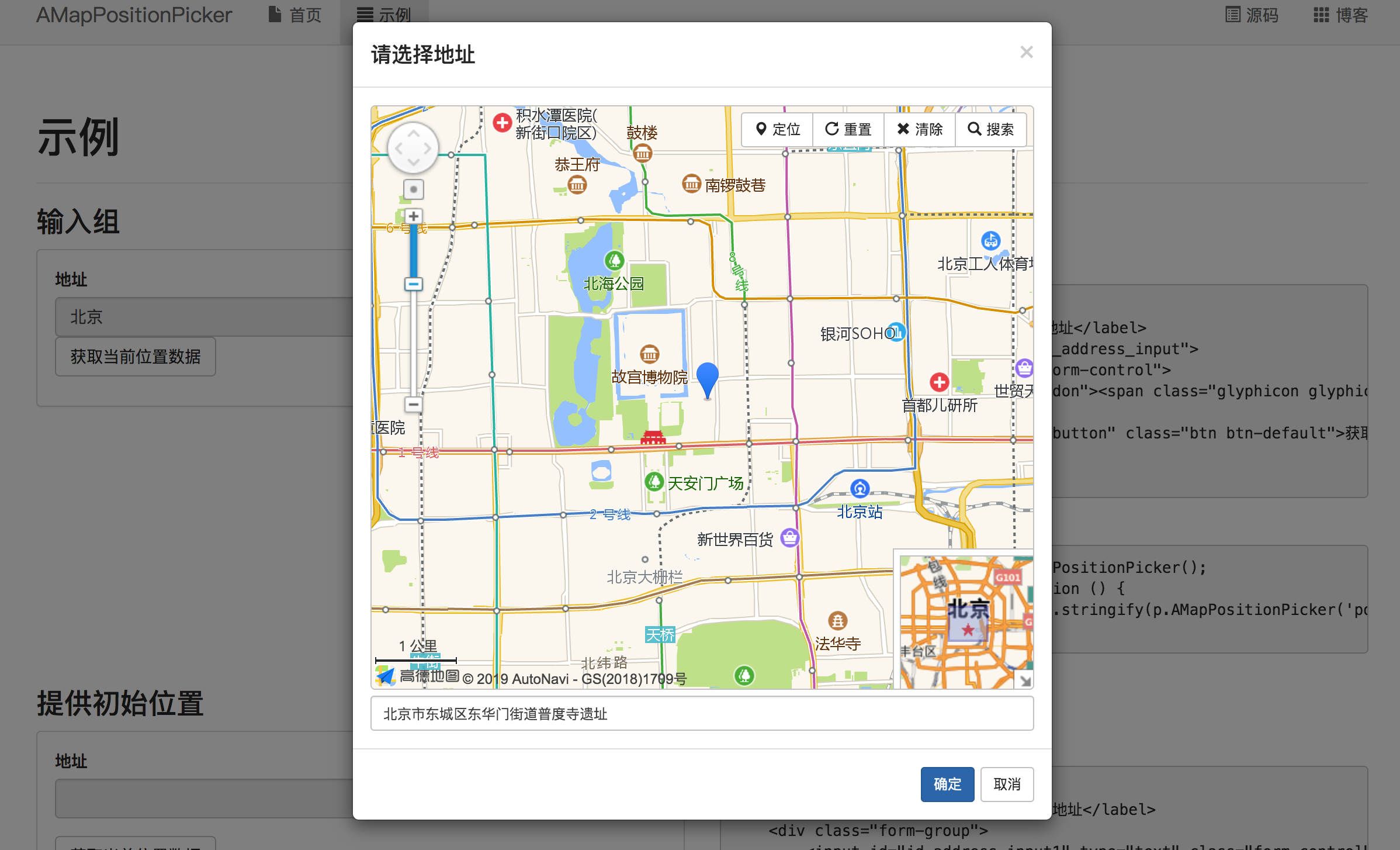 一款高效基于高德地图的地图选择器插件 快速定位 获取用户经纬度获取详细地址
