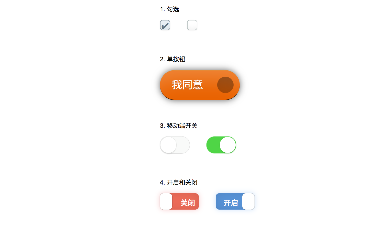 checkbox增强美化样式CSS html移动端开关样式美化 复选框美化样式
