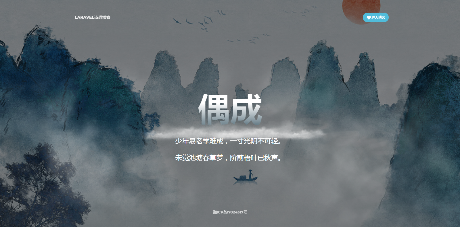 匠心制造 一款基于Laravel开发的完整博客项目 中式诗意诗词博客源码