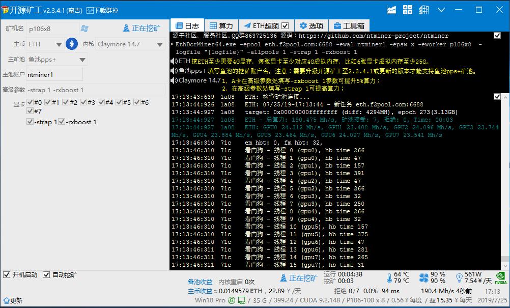 NTMiner 一款开源无旷工抽成的  显卡一键挖矿软件 Windows 10 挖ETH等显卡币